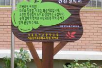 서울용마초등학교