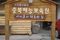 충북혜능원