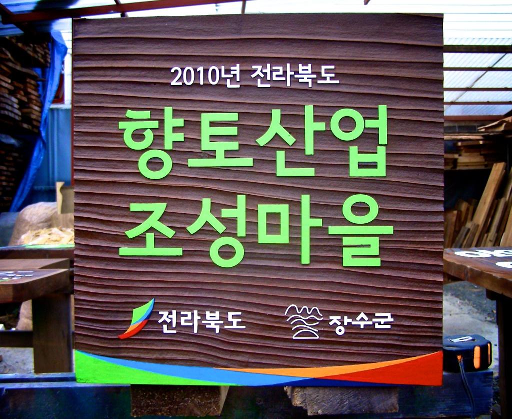 전라북도 향토산업 조성마을