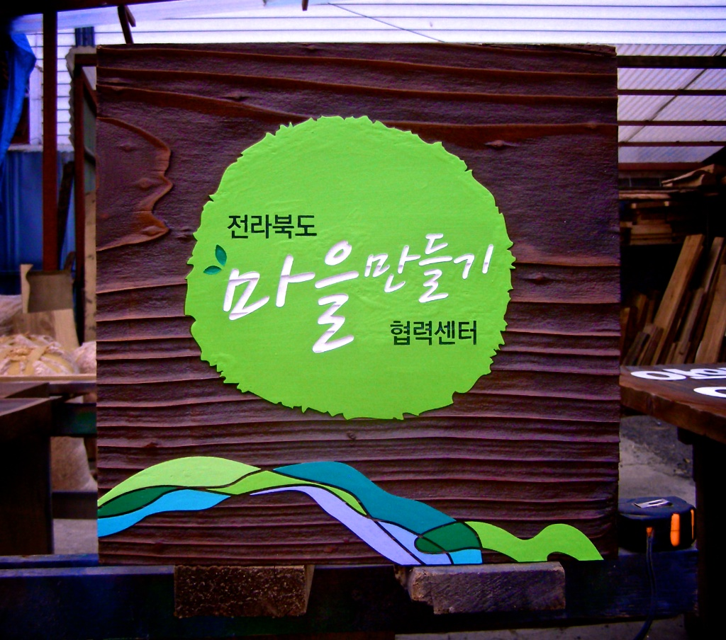 전라북도 마을만들기 협력센터