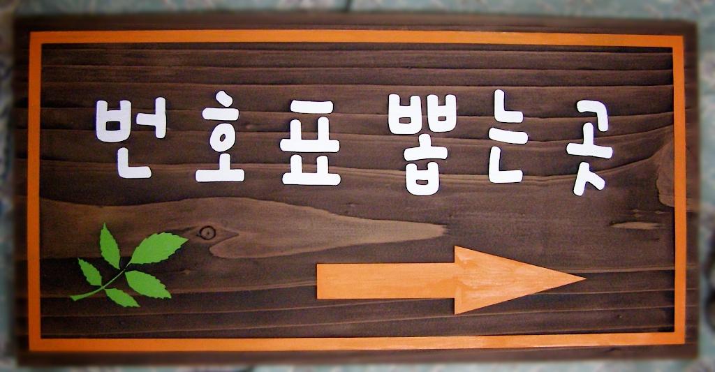 번호표 뽑는 곳 나무 간판