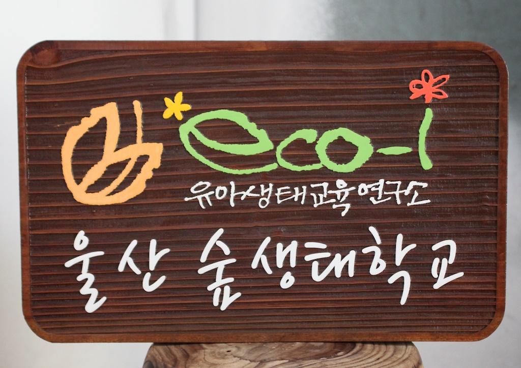eco-i 울산 숲 생태학교