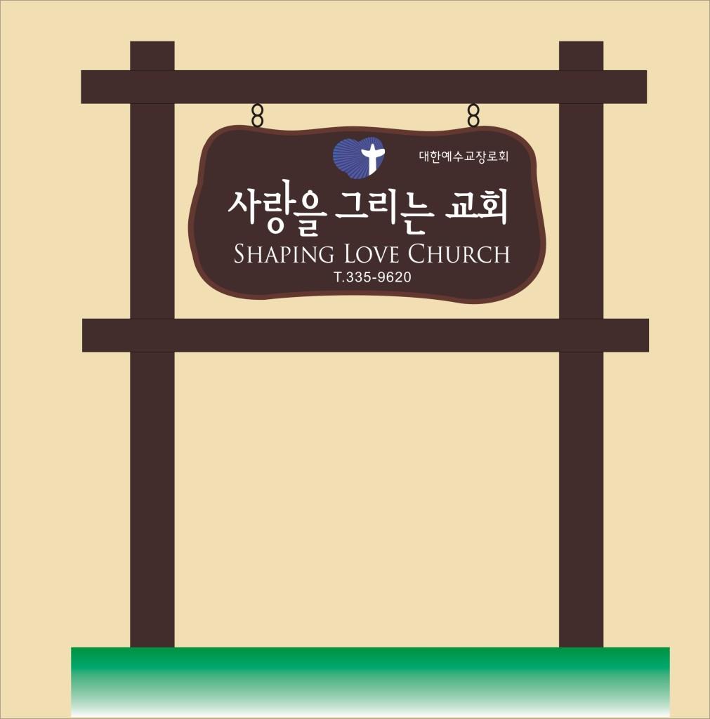 사랑을 그리는교회