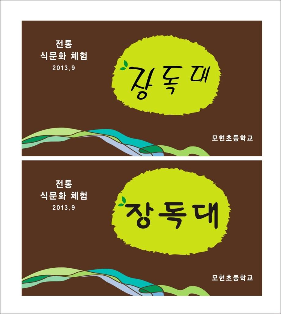 모현초등학교 장독대