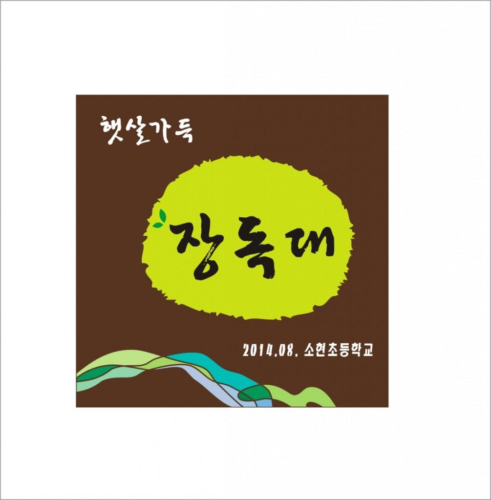 소현초등학교 장독대
